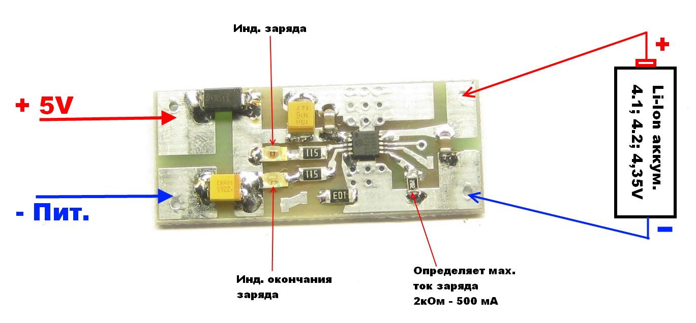 Зарядка li ion своими руками 3