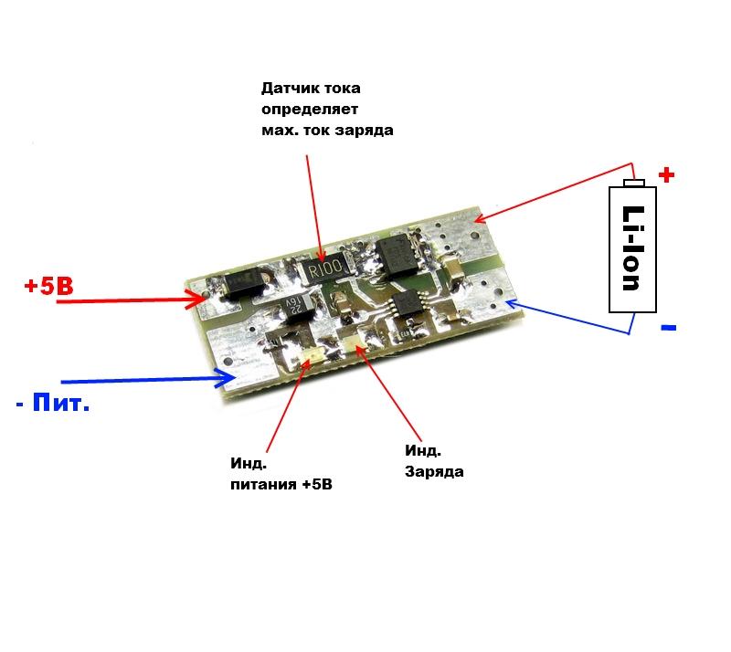 Зарядное для Li-Ion